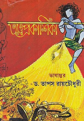 Tattwa Prakashika (Bengali)