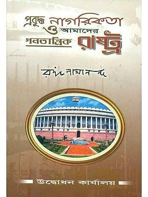 প্রবুদ্ধ নাগরিকতা ও আমাদের গণতান্ত্রিক রাষ্ট্র : Prabudha Nagarikata O Amader Ganatantrik Rashtra (Bengali)