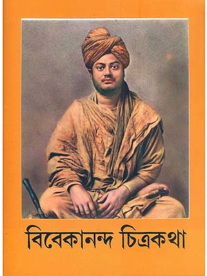 বিবেকানন্দ চিত্রকথা: Vivekanand Pictorial Story (Bengali)