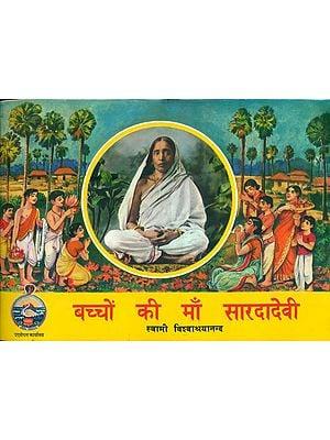 बच्चों की माँ सारदादेवी:  Sardadevi - Mother of Children's (Bengali)