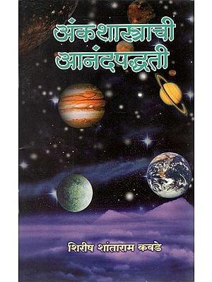 अंकशास्त्राची आनंदपद्धाति - Numerology of Happiness (Marathi)