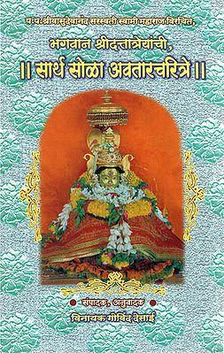 भगवान श्रीदत्तात्रेयांची, सार्थ सोळा अवतारचरित्रे - Sixteen Incarnations of Lord Sridattatreya (Marathi)