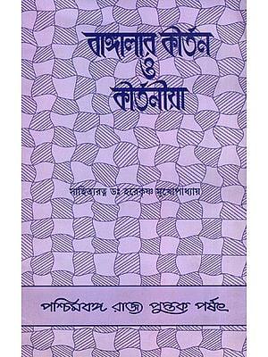Bangalar Kirtan O Kirtania (Bengali)