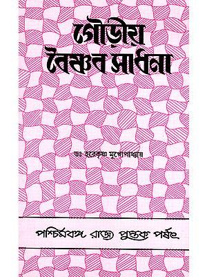 Gaudia Vaishnab Sadhana (Bengali)