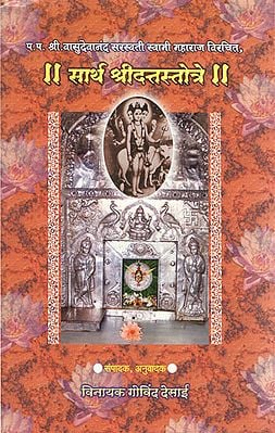 सार्थ श्रीदत्तस्तोत्रे - Sarth Shri Datta Stotre (Marathi)