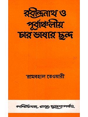 A Comparative Study of Modern Bengali, Assamese, Oriya and Hindi- Rabindranath O Purvanchaliya Char Bhasar Chhanda Metrics (An Old and Rare Book in Bengali)
