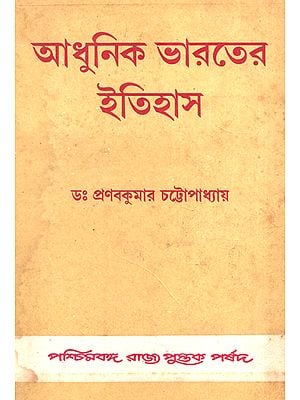 Adhunik Bharater Itihas (An Old and Rare Book in Bengali)