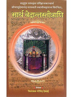 सार्थ वेदान्तस्तोत्राणि - Sartha Vedanta Stotrani (Marathi)
