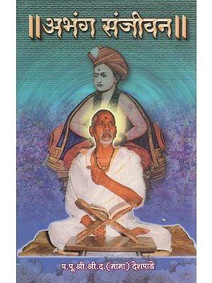 अभंग संजीवन - Abhang Sanjeevan (Marathi)