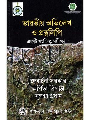 Bharatiya Abhilekha O Pratnalipi- Ekti Samkshipta Samiksha (Bengali)