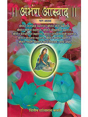 अभंग आस्वाद - Abhang Aswad in Marathi (Part-8)