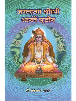 जगदात्मा श्रीहरि आनंदें पूजीन - Jagadatma Shri Hari Ananden Pujin (Marathi)