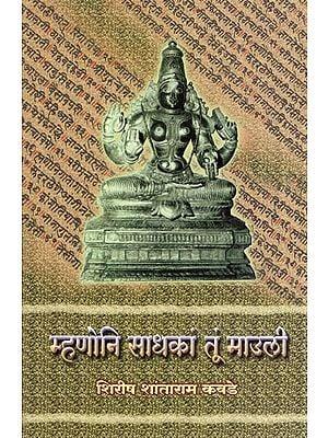 म्हणोनि साधकां तूं माउली - Mahnoni Sadhakam Tum Mauli (Marathi)