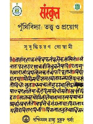 Sanskrita Puthividya: Tattva O Prayog (Bengali)