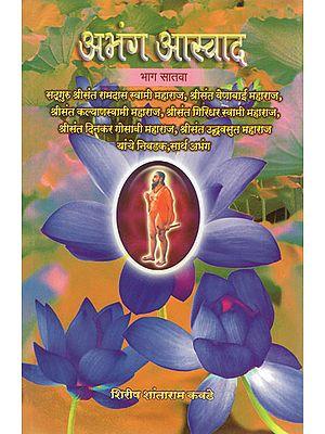 अभंग आस्वाद - Abhang Aswad in Marathi (Part-7)