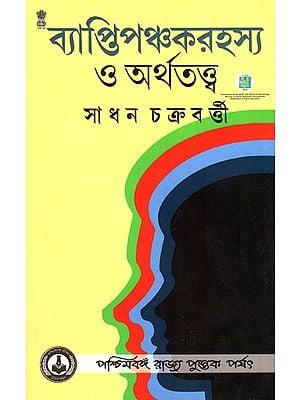 Vyapti Panchaka Rahasya O Arthatattva (Bengali)