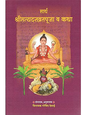सार्थ श्रीसत्यदत्तव्रतपूजा व कथा - Sartha Shri Satyadatta Vrata Pooja and Story (Marathi)