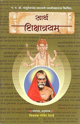 सार्थ शिक्षात्रयम् - Sartha Shikshatreyam (Marathi)