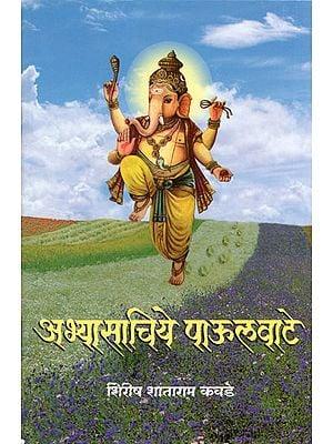 अभ्यासचिये पाऊलवाटे - Abhyasachiye Paulvate (Marathi)