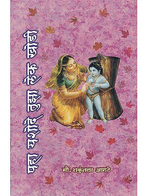 पहा यशोदे तुझा लेक खोडी - Paha Yashode Tujha Lake Khodi (Marathi)