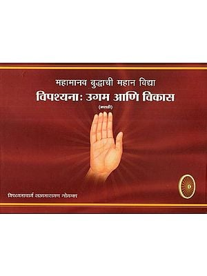 महामानव बुद्धाची महान विद्या (विपश्यना: उगम आणि विकास)- The Great knowledge Of The Great Human Buddha- Vipassana: Origin And Development (Marathi)