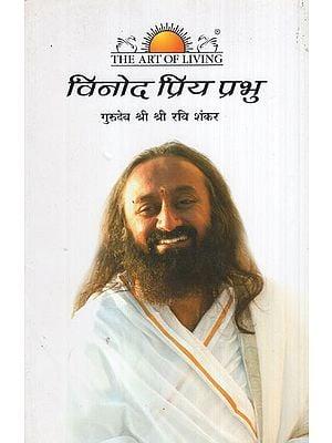 विनोद प्रिय प्रभु- Vinod Priya Prabhu