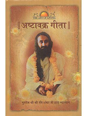 अष्टावक्र गीता- Ashtavakra Gita
