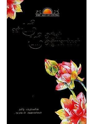 Yen Sri Sri Arul Anubavangal- Experiences of Tamil Nadu Devotees with The Master(Tamil)