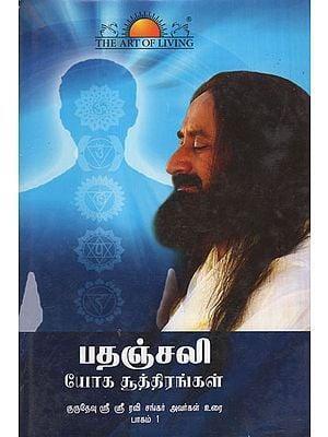 Patanjali Yoga Sutra (Volume -1 in Tamil)
