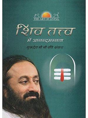 शिव तत्त्व में आनन्दमग्नता- Blissfulness in Shiv Tattva