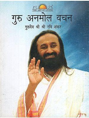 गुरु अनमोल वचन- Priceless Words of Sri Sri Ravi Shankar