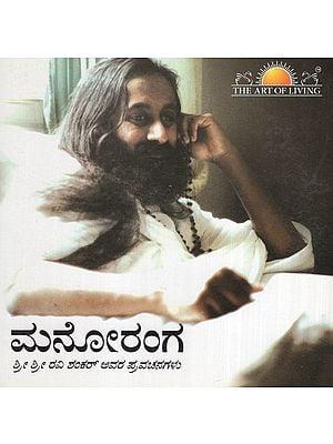 Mind Matters (Kannada)