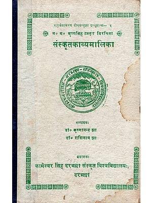 संस्कृतकाव्यमालिका- Sanskrit Kavya Malika (An Old and Rare Book)
