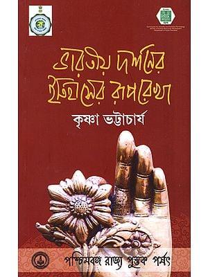 Bharatiya Darshaner Itihaser Ruparekha (Bengali)
