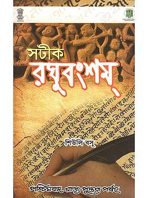 Satika-Raghuvams (Bengali)