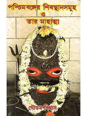 Paschimbanger Shibasthansamuha O Tar Mahatmya (Bengali)