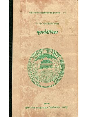 गूढार्थदीपिका- Goodharth Deepika (An Old and Rare Book)