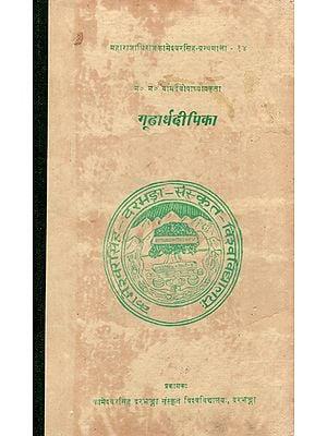 गूढार्थदीपिका- Goodharth Deepika (An Old and Rare Book)