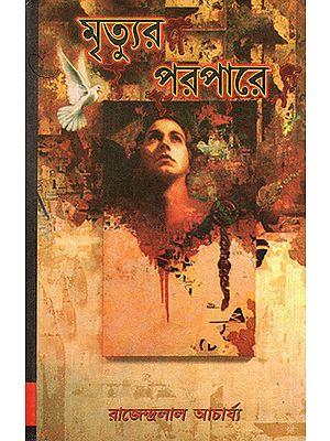 Mrittur Parapare (Bengali)