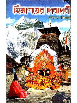 Himalayer Deb-Debi (Bengali)