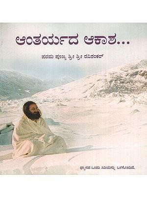 Aantharyada Aakasha- Space Within (Kannada)