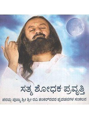 Satya Shodhaka Prauruthi (Kannada)