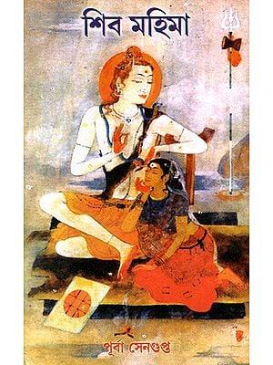 Shiv Mahima (Bengali)