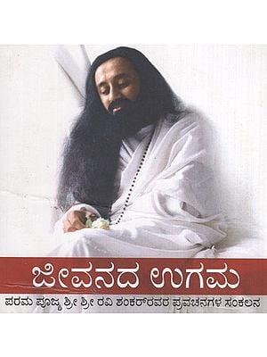 Jeevuanada Ugama (Kannada)
