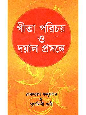 Gita Parichaya O Dayala Prasangay (Bengali)