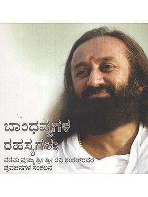 Bandhavyagala Rahasyagalu (Kannada)