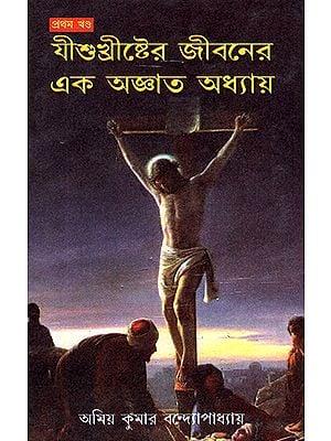 Jissu Christyer Jibonyer Aik Ajanta Adhaya in Bengli (Part 1)