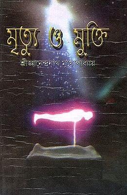 Mritu O Mukti (Bengali)