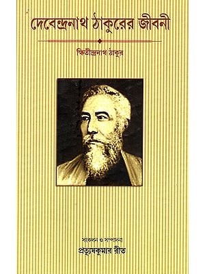 Debendranath Tagore- Jeeboni (Bengali)