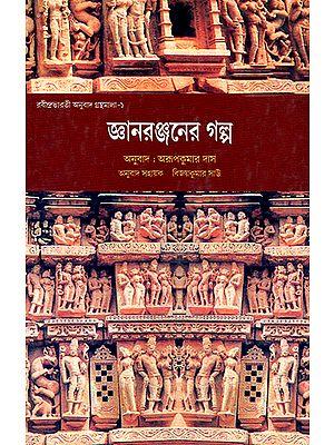 Jnana Ranjanera Galpa (Bengali)